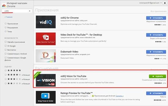 Скачать vidIQ для ютуба – инструкция для блогеров