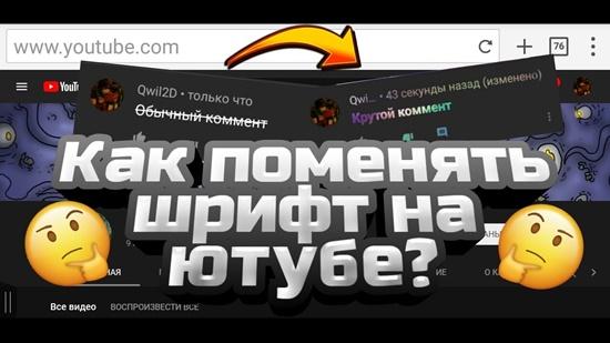 Как увеличить шрифт в ютубе на компьютере – отвечаем на вопросы