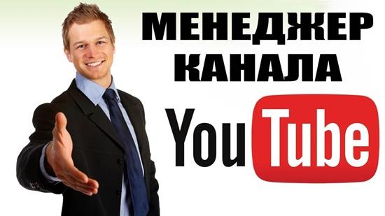 Менеджер ютуб-канала – что нужно знать о профессии