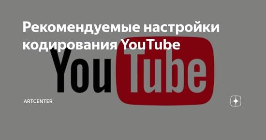 Рекомендуемые настройки кодирования YouTube – выбор лучших значений