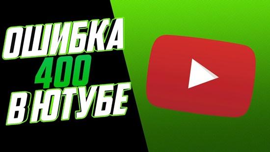 Ошибка 400 в ютубе – как устранить сбой в работе видеохостинга