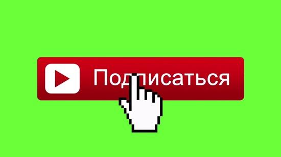 Звук подписки на канал ютуб – где выбрать, как настроить