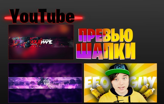 Шрифты для шапки YouTube – правила выбора и оформления