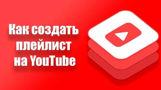 Как создать плейлист на ютубе – описание, настройка, загрузка видео