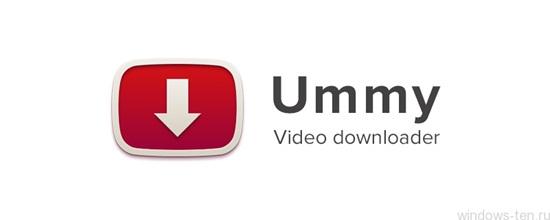 Скачать видео с ютуба расширение – обзор популярных софтов