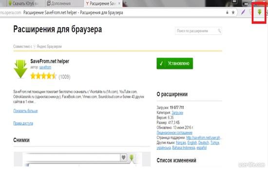 Расширения для ютуба в Яндекс браузере – подборка популярных софтов