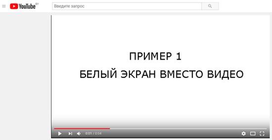 Ютуб белый экран вместо видео – причины, методы ликвидации неполадок