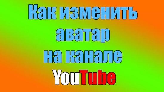Не меняется аватарка на YouTube – как устранить проблему