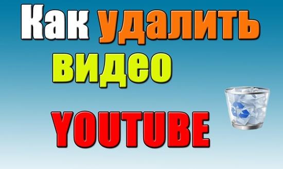 Как удалить видео с ютуб-канала – варианты для разных устройств