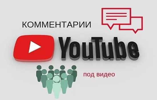 Поиск по комментариям YouTube – как это делается