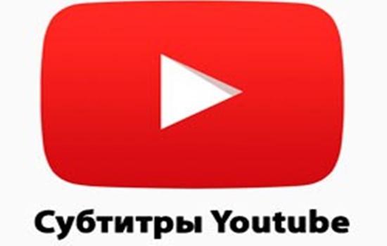 Перевод субтитров на YouTube на мобильных устройствах – советы юзерам