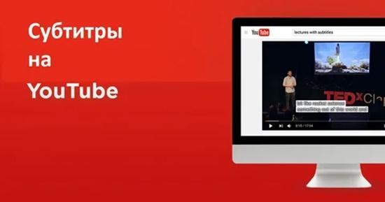 Скачать субтитры с YouTube – рекомендованные способы