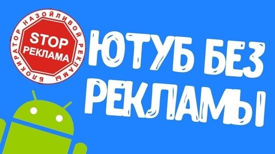 Ютуб на Андроид без рекламы – как заблокировать надоевшие ролики
