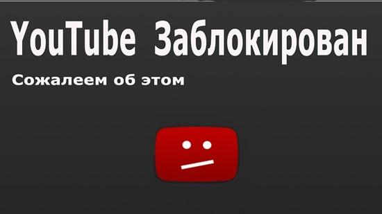 Как заблокировать канал на ютубе – возможные способы