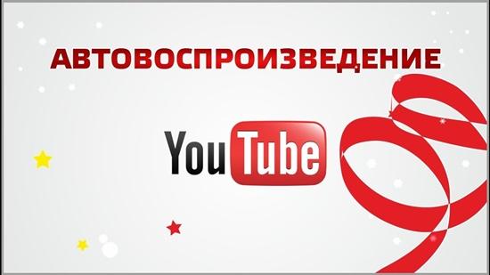 Как сделать автовоспроизведение видео на YouTube – как подключить опцию