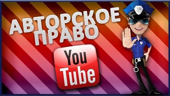 Авторские права YouTube – что нужно знать пользователям