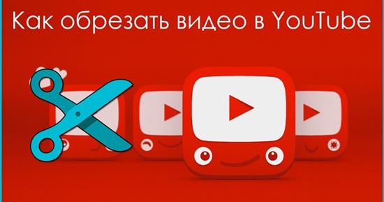 Обрезать видео с YouTube онлайн – основные правила