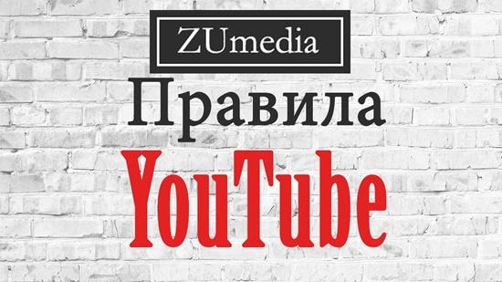 Правила YouTube – что разрешено и запрещено на видеохостинге