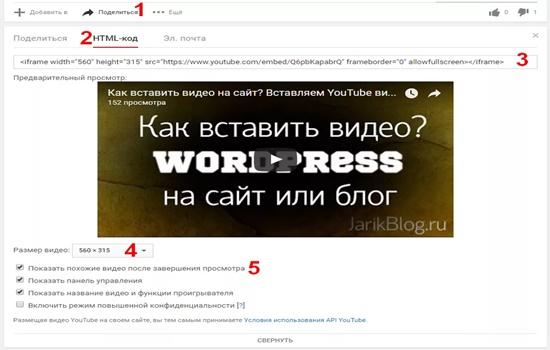 Как вставить видео в HTML с ютуба – рекомендации пользователям