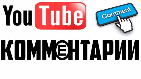 Комментарии YouTube – зачем нужны, как с ними работать